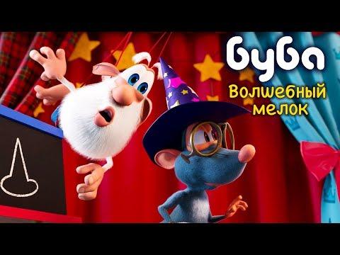 Буба - Волшебный Мелок