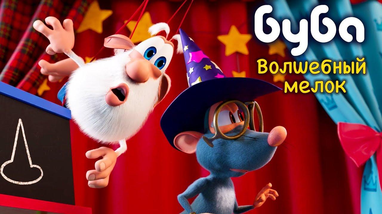 Буба - Волшебный Мелок ???? 48 серия от KEDOO мультфильмы для детей