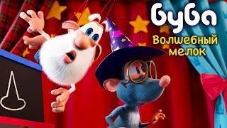Буба - Волшебный Мелок 🎁 48 серия от KEDOO мультфильмы для детей