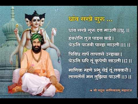 Dhav Sakhe Guru - धाव सखे गुरु - Datta Bhajan by Shri Manik Prabhu Maharaj