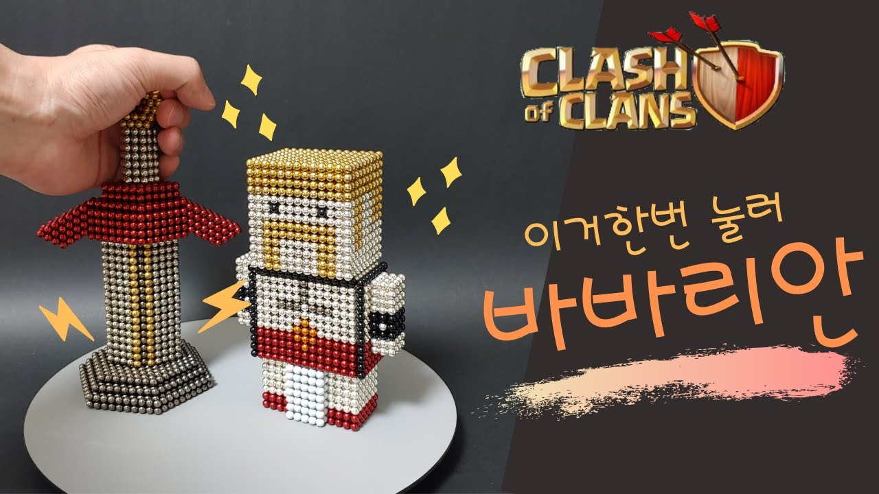 [Clash of Clans] 바바리안