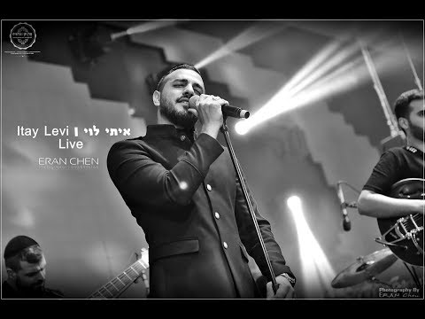 איתי לוי LIVE | כמעט שנתיים | פתאום אהבה | מסיבה בחיפה | ליאם הפקות | ארן חן | צלמים
