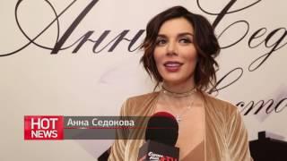 HOT NEWS: Презентация нового клипа Анны Седоковой