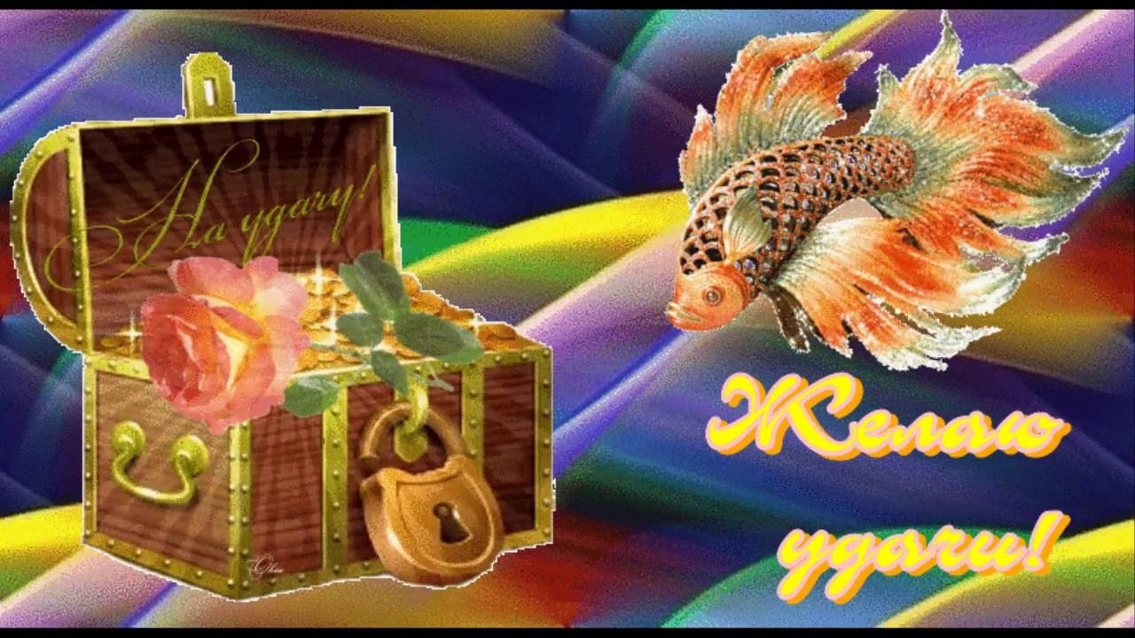Марта открытка, мерцающие открытки счастья тебе и благополучия