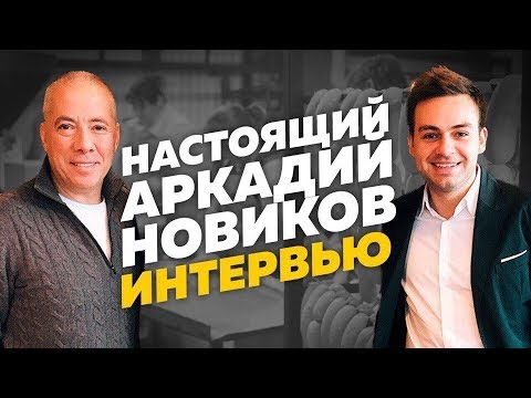 Аркадий Новиков: миллиарды