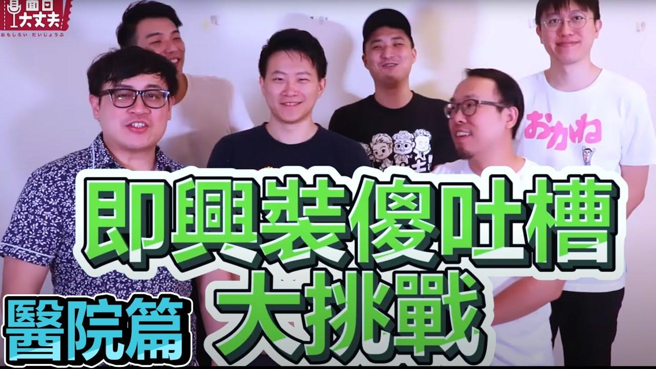 【面白】即興裝傻吐槽大挑戰-醫院篇 ft.達康.COME