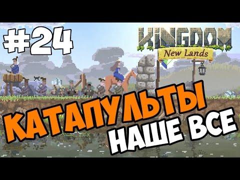 Катапульты наше все - Kingdom: New Lands прохождение и обзор игры часть 24
