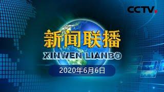 《新闻联播》习近平同法国总统通电话 20200606 | CCTV