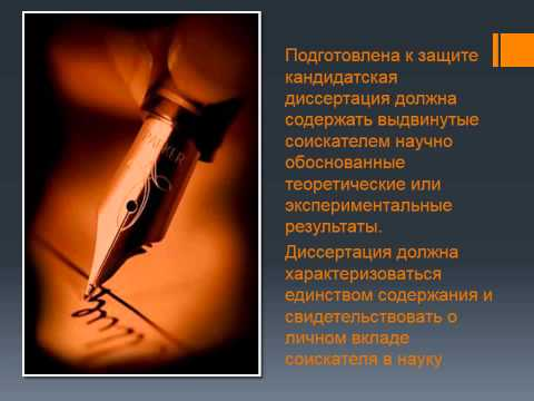 Кандидатские диссертации  Кандидатская диссертация duration 1 00 Доставка диссертаций 423 views