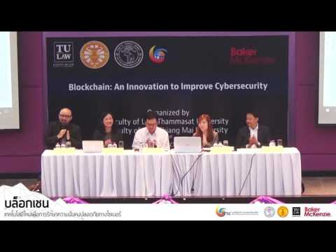 Blockchain: an innovation to improve cybersecurity