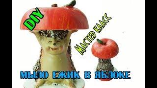 Мастер класс Мыло Ежик в яблоке // DIY 3D Soap hedgehog in apple// Soap crafting