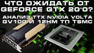 Каким будет GeForce GTX 2080? Анализ характеристик GV100 и 12нм техпроцесса TSMC.