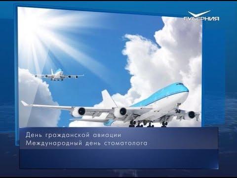 День гражданской авиации. Календарь губернии от 9 февраля
