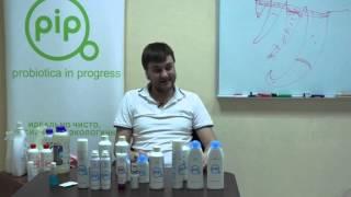 Презентация PIP часть 2 - директор компании PIP Лукьянов А.С.