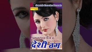 Desi thug life || suman negi, hemant sharma || haryanvi full movies || देसी ठग