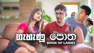 ගැහැණු පොත 📚 (Book of Ladies) ft  Dedunu , Ashen Vlogs & Rajitha Sandaruwan