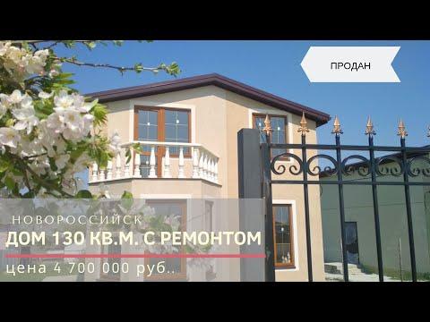Дом напрямую от Застройщика. Об.пл. 135 кв.м., цена 4700т.р.Новороссийск