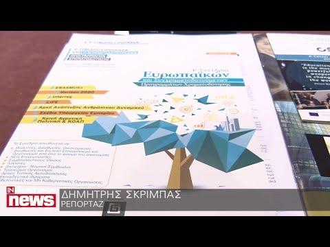 4ο Συνέδριο Ευρωπαϊκών & Συγχρηματοδοτούμενων Προγραμμάτων Χρηματοδότησης, 7/2/18, Λευκωσία