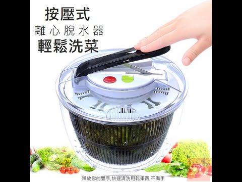 5公升 蔬菜 按壓式離心 脫水器 蔬菜脫水籃 沙拉 醃製 槓桿省力 瀝水籃 蔬果籃 沙拉 醃製 輕鬆洗淨