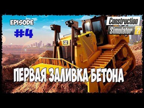 Симулятор бетона первомайский бетон новомосковск