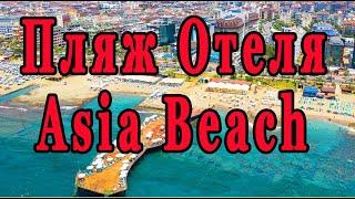 Отель ASIA BEACH RESORT SPA HOTEL 5 Алания Пляж отеля Обзор пляжа отеля Asia Beach Resort