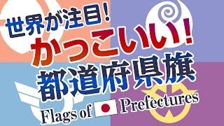 デザインが秀逸な都道府県旗に世界が注目!Japanese prefectural flags are the cool.