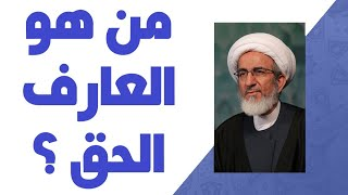 من هو العارف الحق ؟  سماحة الشيخ حبيب الكاظمي