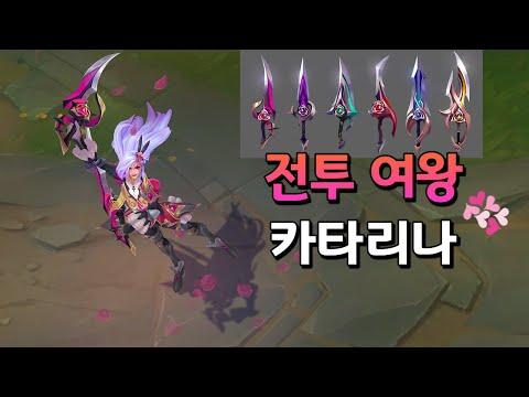 전투 여왕 카타리나 (Battle Queen Katarina Skin Preview)