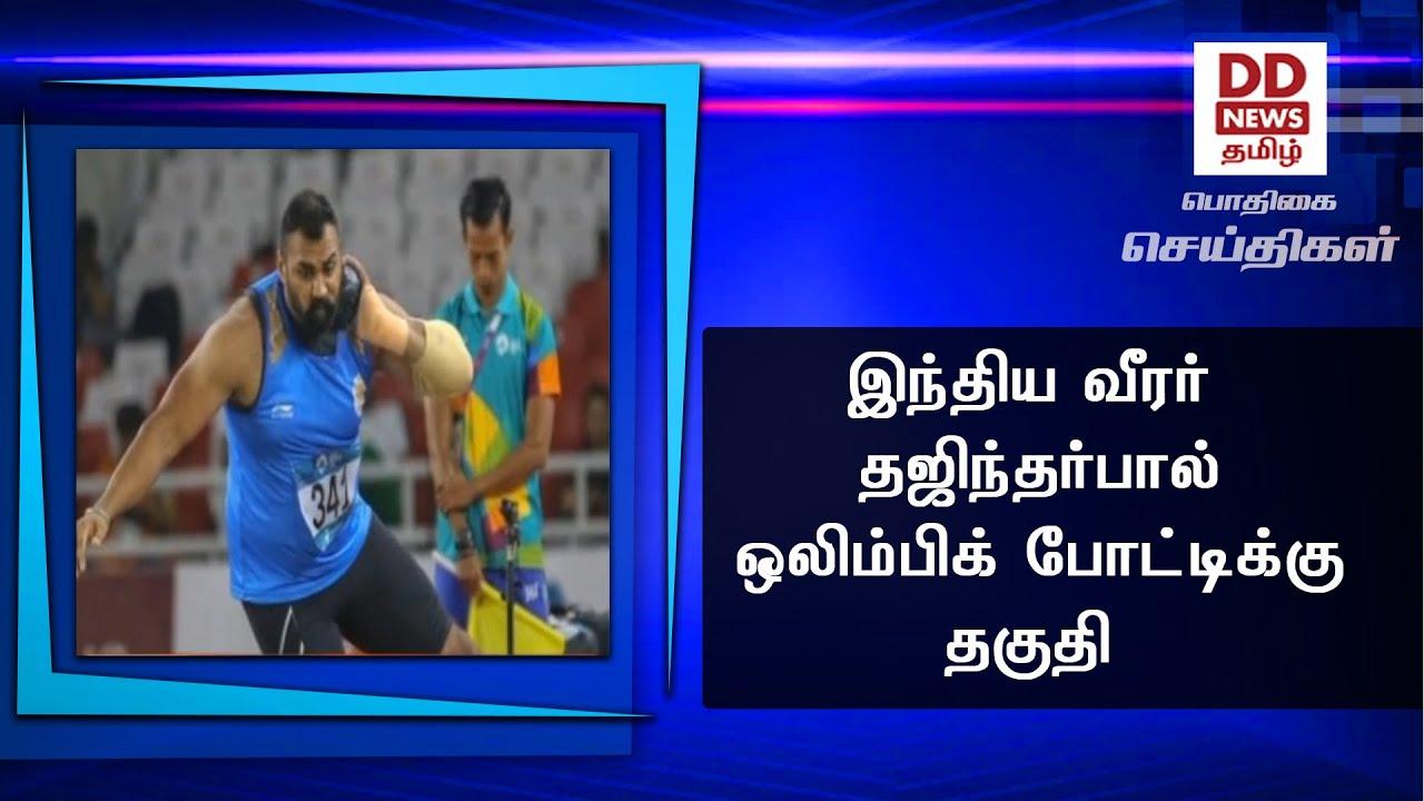 இந்திய வீரர் தஜிந்தர்பால் ஒலிம்பிக் போட்டிக்கு தகுதி #PodhigaiTamilNews #பொதிகைசெய்திகள்