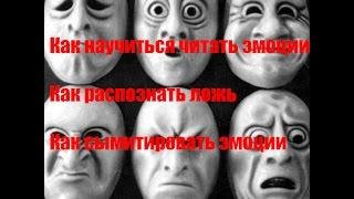 ОБЗОР: Психология Эмоций - Пол Экман