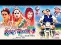 Chhakka Panja 2 Movie Promotion Priyanka Karki Deepak Raj Giri ...