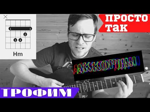 ПРОСТО ТАК - ТРОФИМ аккорды 🎸 аккорды табы как играть на гитаре
