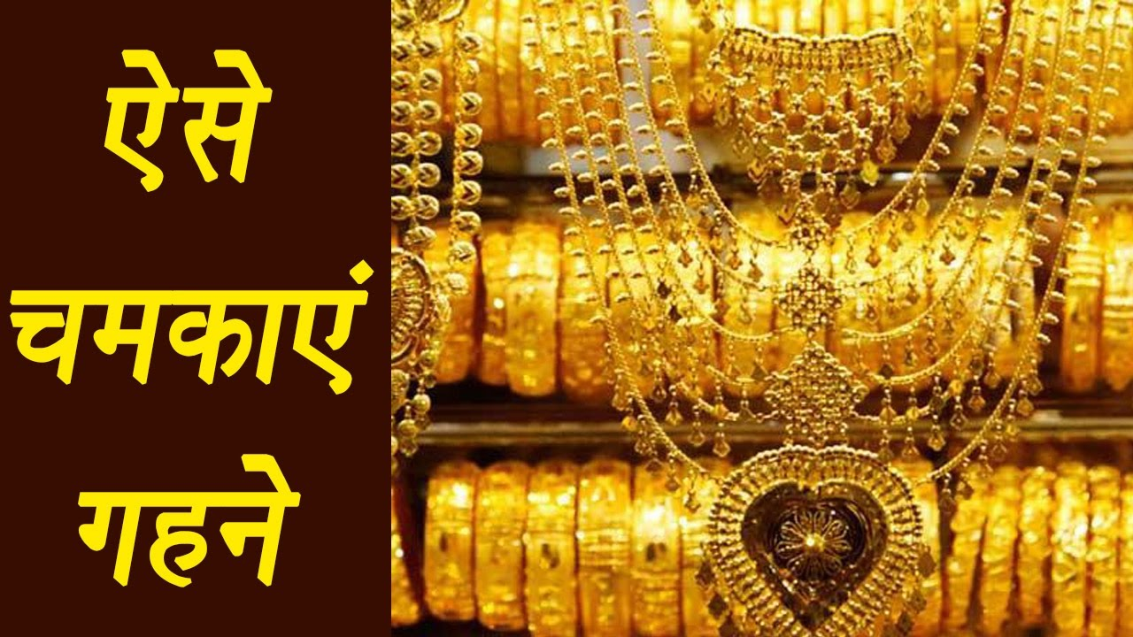 How To Clean Jewelry क स कर गहन स फ At Home