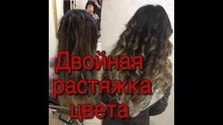 ДВОЙНАЯ РАСТЯЖКА ЦВЕТА    double color stretching