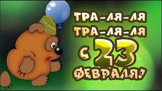 Поздравление с 23 февраля!СУПЕР поздравление от ВИННИ ПУХА . #Мирпоздравлений