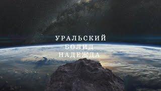 """Фильм """"Уральский болид """"Надежда"""" (2016)"""