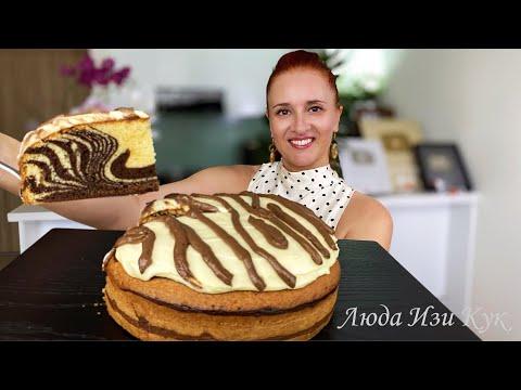 Пирог торт ЗЕБРА