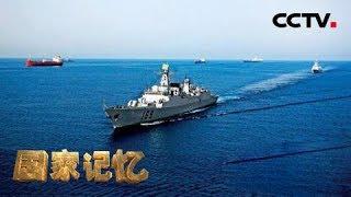 《国家记忆》 20190622 中国海军挺进深蓝 护航亚丁湾| CCTV中文国际