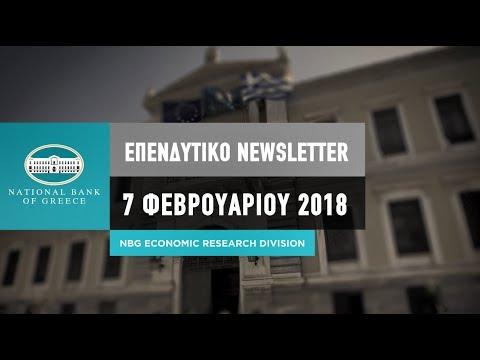 ΕΒΔΟΜΑΔΙΑΙΟ ΕΠΕΝΔΥΤΙΚΟ NEWSLETTER | 07.02.2018
