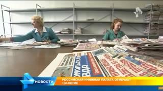 Российская книжная палата отмечает 100 летие