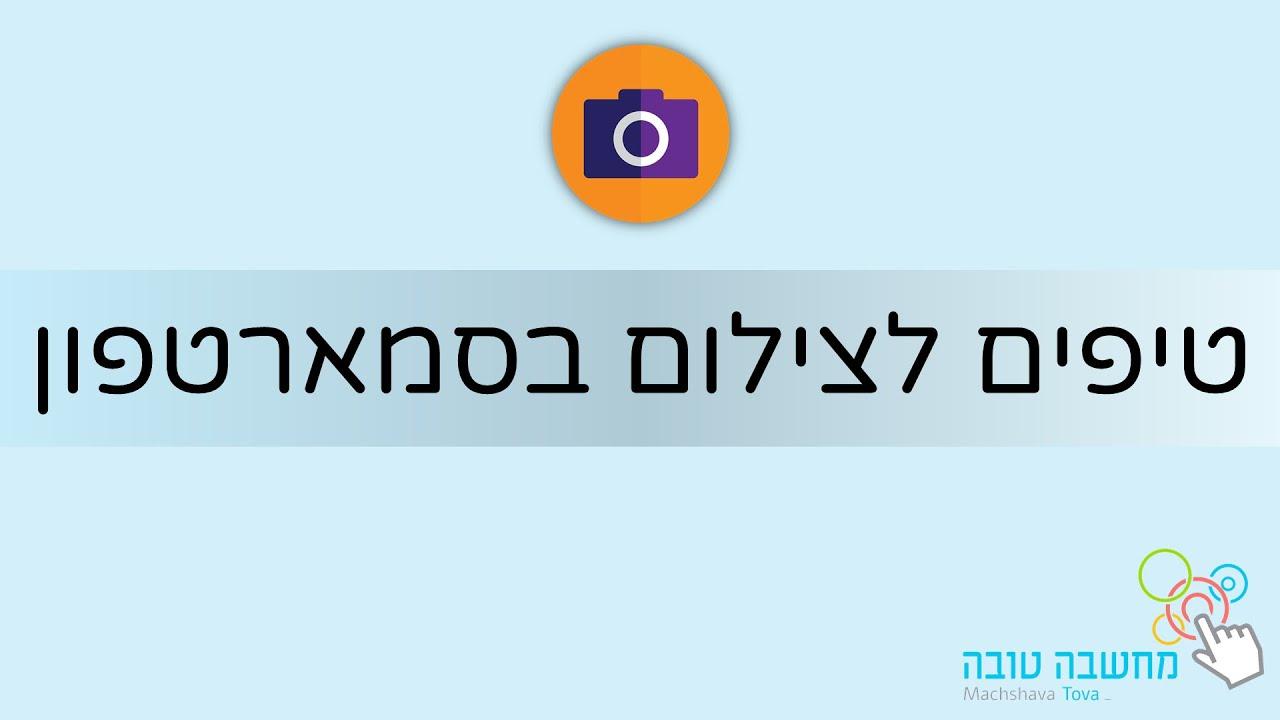 טיפים לצילום בסמארטפון - 22.3.20