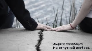 Download Андрей Картавцев - Не отпускай любовь  (official video) Mp3 and Videos