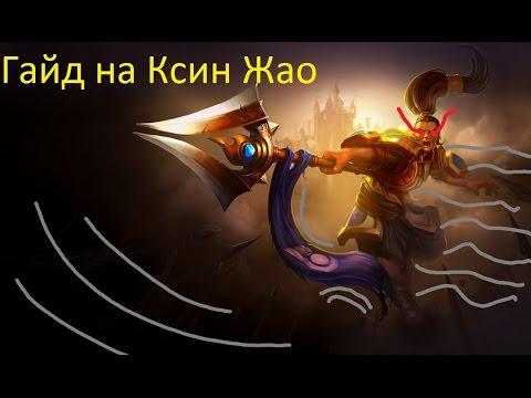 видео: Лига Легенд гайд на Ксин Жао