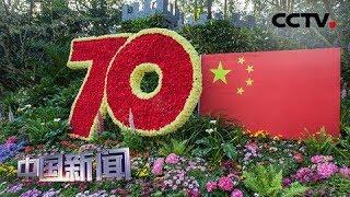 [中国新闻] 中华人民共和国成立70周年 天安门举行庆祝活动首次联合演练 | CCTV中文国际