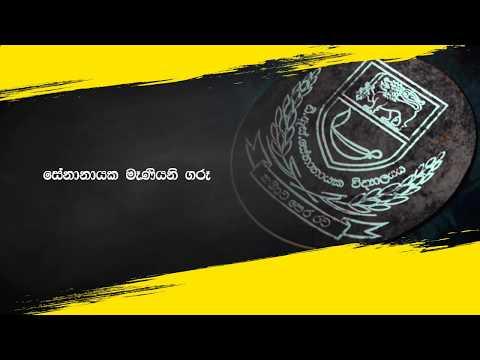 Rata Perata Thaba / රට පෙරට තබා - D.S.Senanayake College 50th Anniversary Song