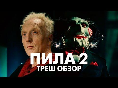 Треш Обзор Фильма ПИЛА 2 (2005)
