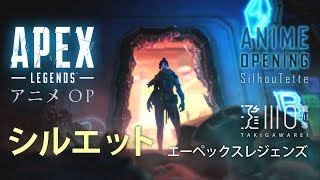 """If """"Apex Legends"""" had an """"NARUTO"""" anime opening『Silhouette』MAD シルエット / エーペックスレジェンズ"""