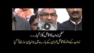 Zainab's father gives important statement regarding his daughter's murderer