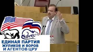 ЗА ЭТО Разоблачение Жуликов и Воров Депутат Гудков ...