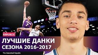 Самые лучшие данки сезона 2016-2017 НБА